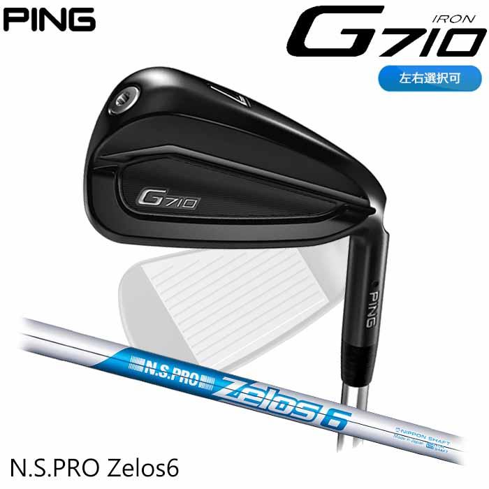 【左右選択可】PING ピン G710 アイアン ZELOS 6 単品 1本 日本正規品