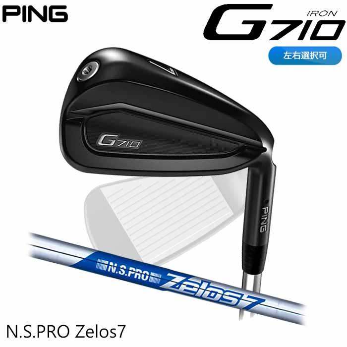 【左右選択可】PING ピン G710 アイアン ZELOS 7 6~PW (5本セット)日本正規品