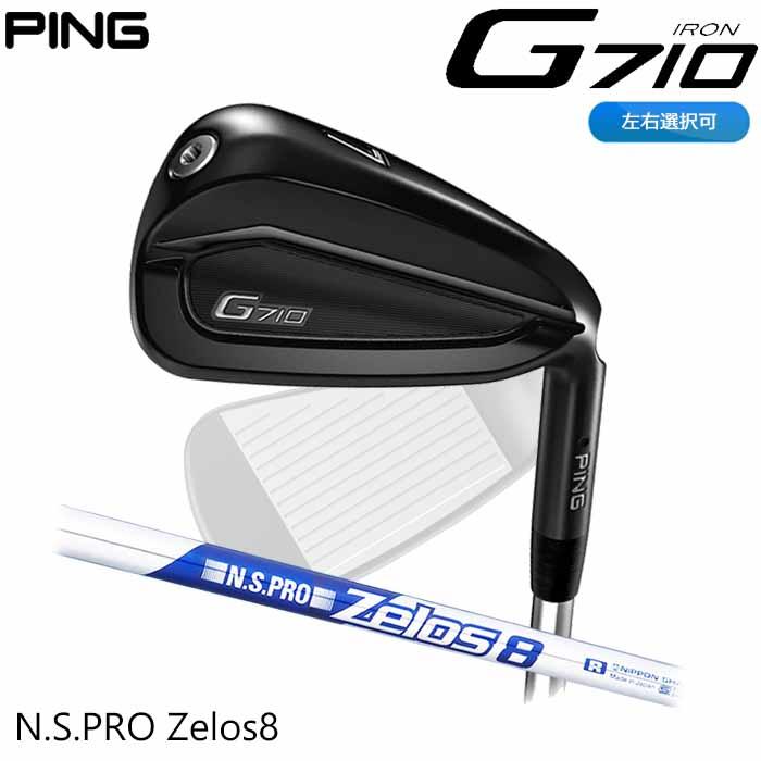 【左右選択可】PING ピン G710 アイアン ZELOS 8 単品 1本 日本正規品