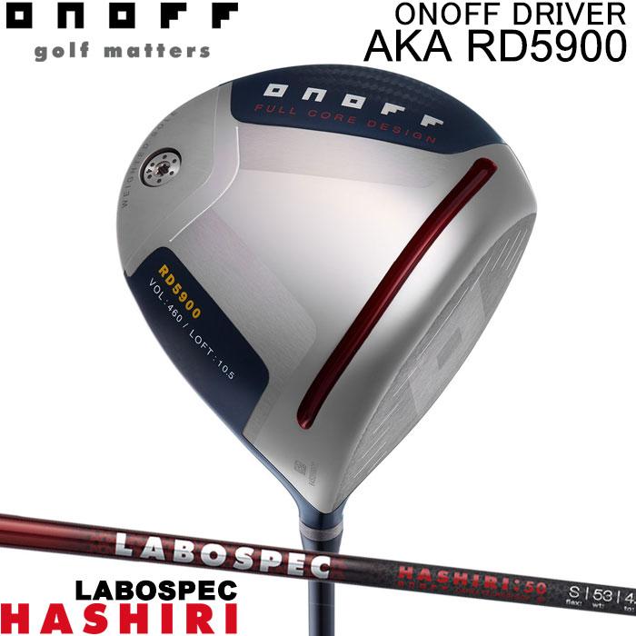 【メーカーカスタム】オノフ ONOFF DRIVER AKA RD5900 オノフ LABO SPEC HASIRI シャフト ドライバー