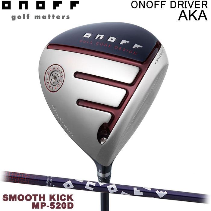 【メーカーカスタム】オノフ ONOFF DRIVER AKA SMOOTH KICK MP-520I ドライバー