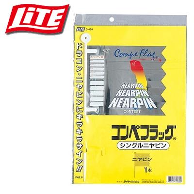 【ネコポス可】 LITE コンペフラッグ シングルニヤピン G-456