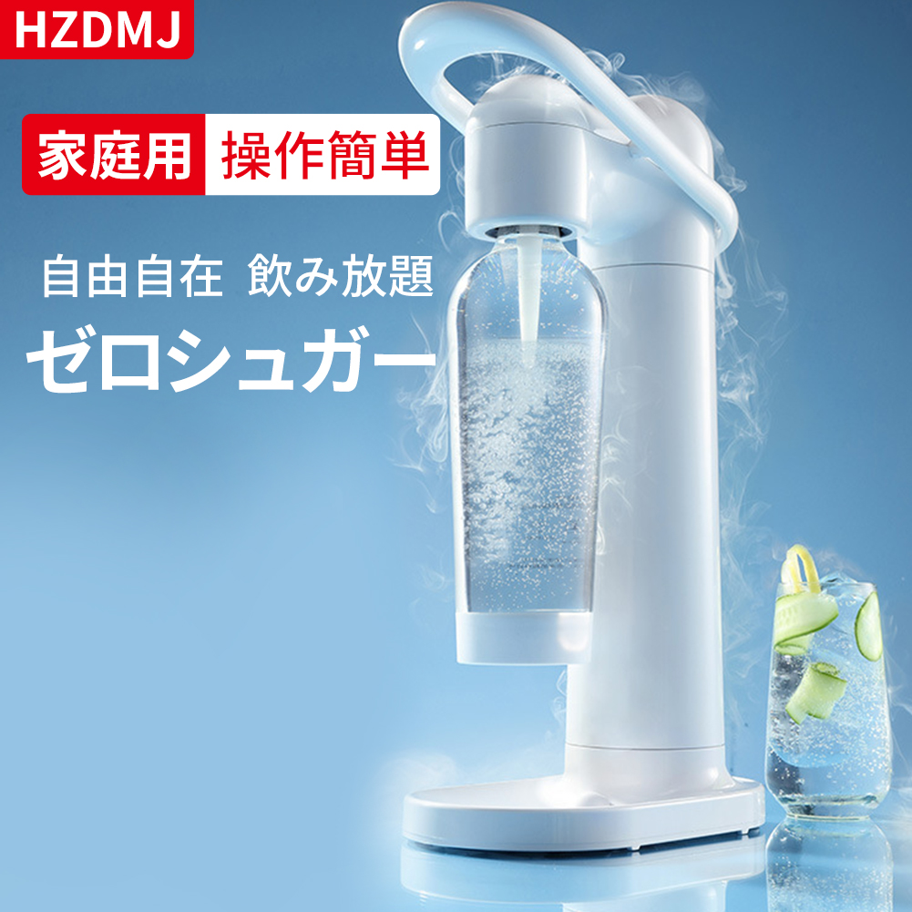 【1年保証】HZDMJ ソーダストリーム 炭酸水メーカー 専用ボトル付き 炭酸サーバー ソーダストリームガスシリンダー カートリッジ不要 炭酸水作られる 60 Lのガスシリンダー