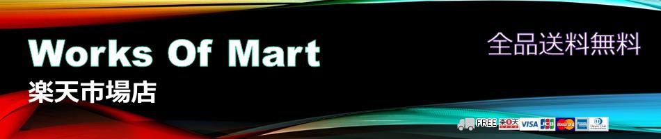 Works Of Mart 楽天市場店:スポーツ、アウトドア、健康食品、工具、生活雑貨のお店です