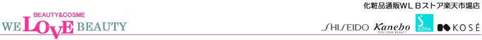化粧品通販WLBストア楽天市場店:資生堂・カネボウなど、人気ブランド化粧品を激安価格で販売。