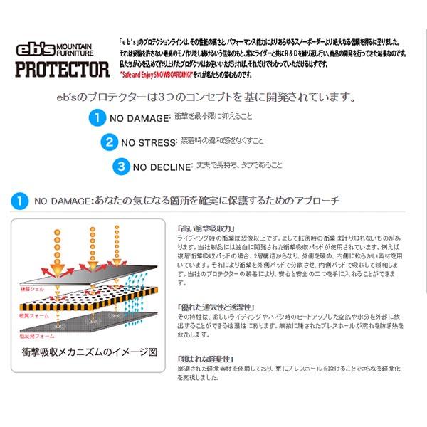 EBS(エビス)SLIMPROTECT-LONGPORONXRDポロンXRDプロテクタースノーボードスノボスノボースキー