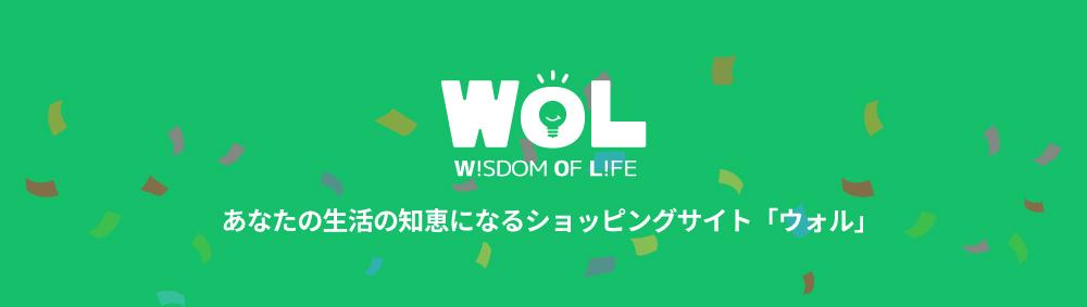 WOL楽天市場店:あったらいいなをカタチにする!WOL by Unik