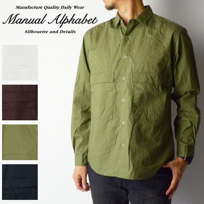 マニュアルアルファベット ツイルファティーグシャツ TWILL FATIGUE SHT MA-S-450