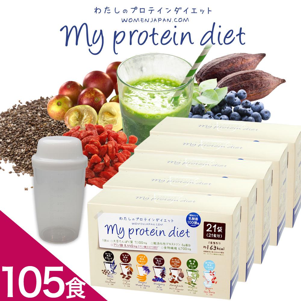 置き換え ダイエットシェイク わたしのプロテインダイエット 105食セット ★送料無料 1食おきかえ 低糖質ダイエット 我慢しないダイエット ヘルシースナッキング
