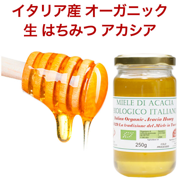 体に優しいオーガニックの蜂蜜のオススメは?