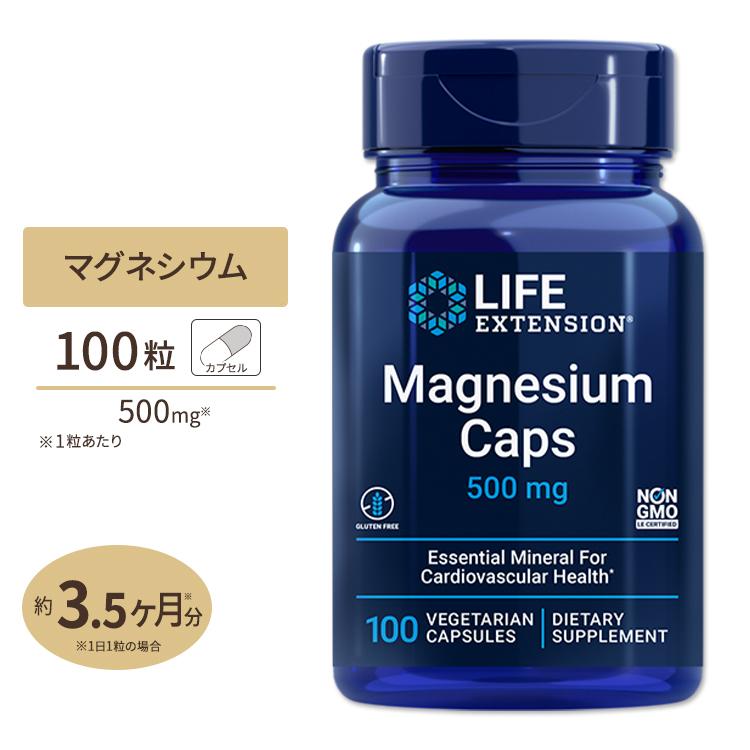 3種類のマグネシウムを1粒に凝縮!効率よく摂取できるサプリ マグネシウム 500mg 100粒 カプセル 1~3ヶ月分 Life Extension (ライフエクステンション)