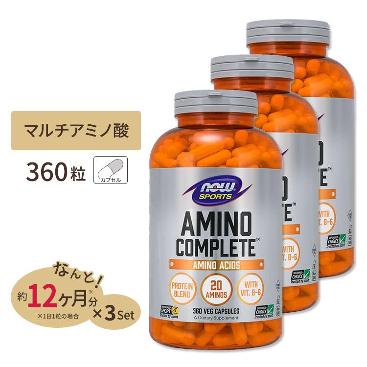 [3個セット]アミノコンプリート 360粒 NOW Foods(ナウフーズ)