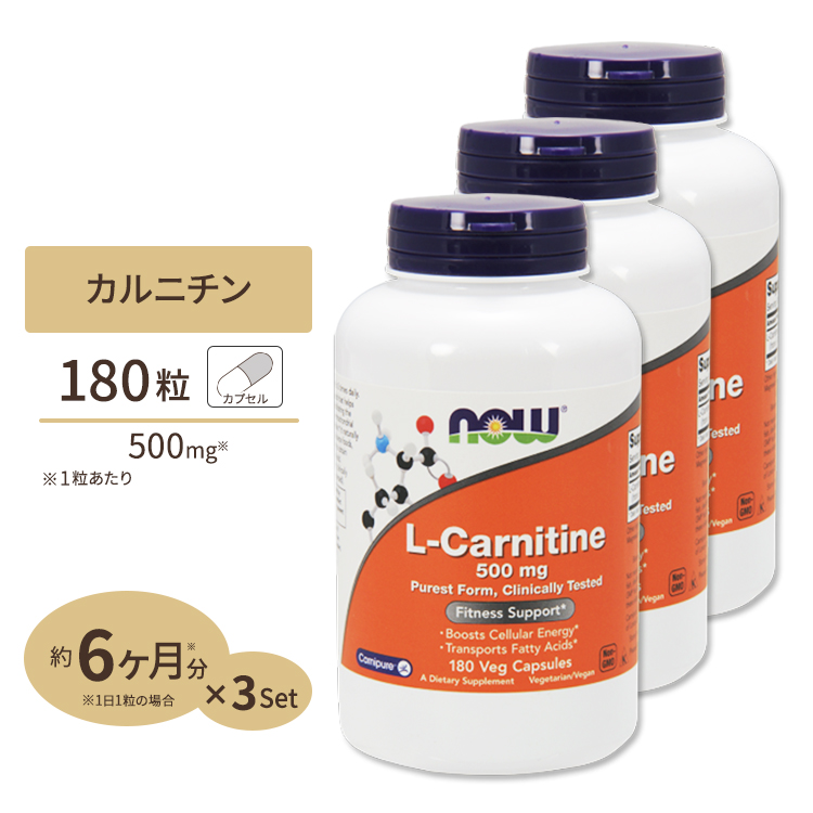 3個セット L-カルニチン 500mg 180粒 NOW Foods(ナウフーズ)