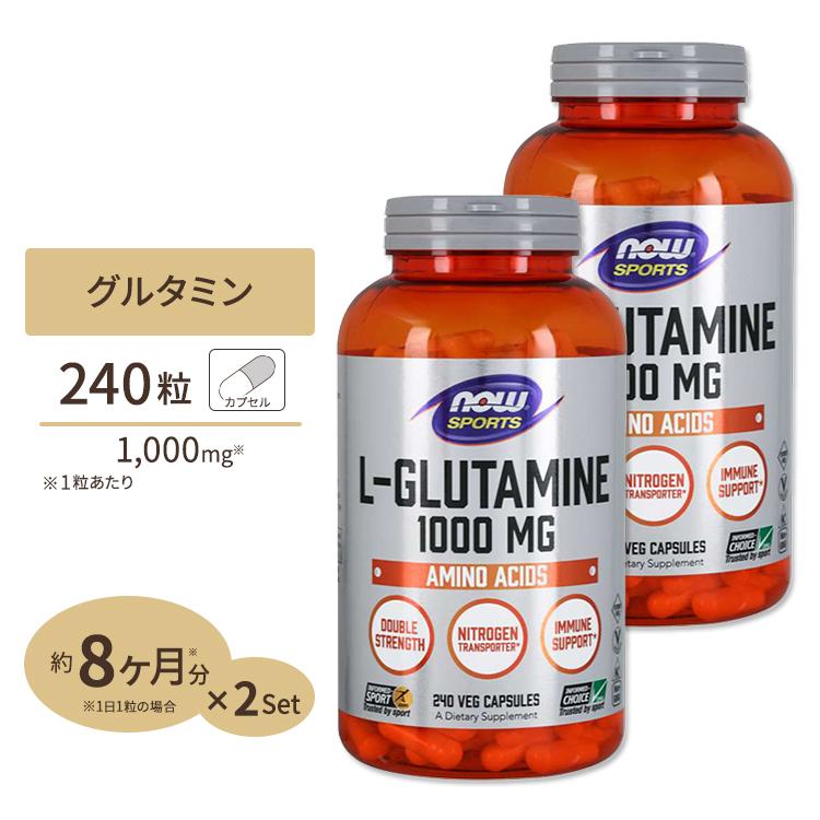 [2個セット]L-グルタミン 1000mg 240粒 NOW Foods(ナウフーズ)