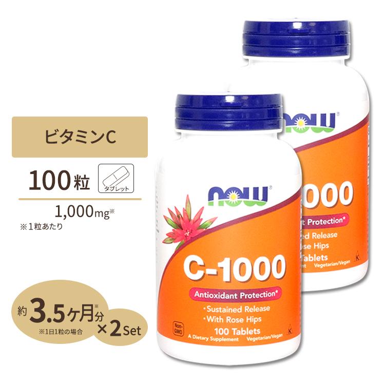 ビタミンC-1000 with 高い素材 ローズヒップ タイムリリース 1 000mg 100粒 18%OFF ナウフーズ Foods NOW 2個セット