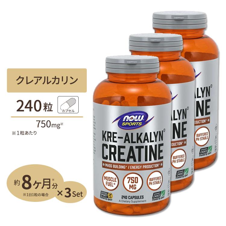 3個セット クレアルカリン (進化型クレアチン) 1500mg 240粒 NOW Foods(ナウフーズ)