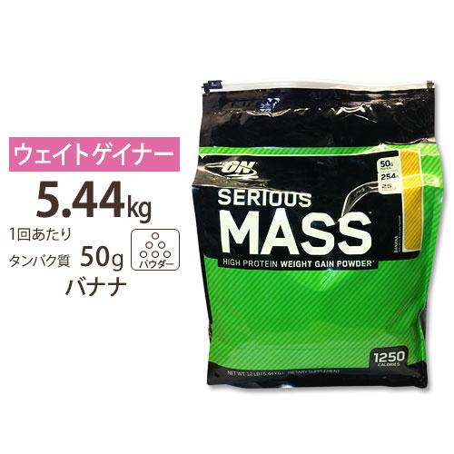 シリアス マス バナナ 5.44kg/Optimum Nutrition/オプチマム/オプティマム