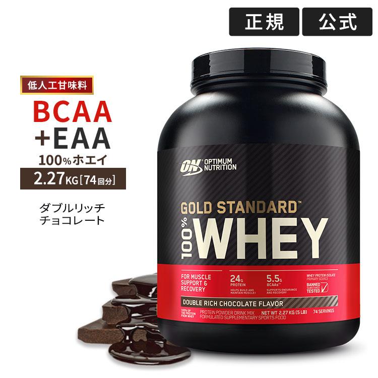 【正規代理店】ゴールドスタンダード 100%ホエイ プロテイン ダブルリッチチョコレート味 2.27kgビターな大人のチョコレート味!リニューアル!甘さ控えめの、よりカラダに嬉しいフォーミュラ!