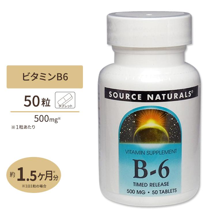 数量限定 ビタミンB-6 500mg 50粒 タイムリリースタブレット ディスカウント サプリメント サプリ Source ソースナチュラルズ アメリカ ビタミンB6 Naturals