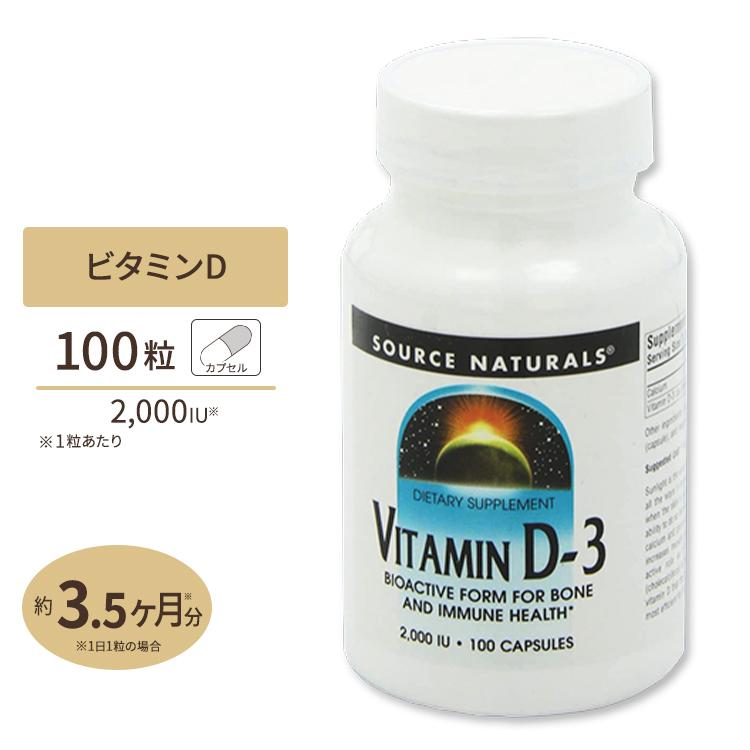 丈夫なカラダの源 ビタミンD を1粒に凝縮 2000IU 在庫処分 100粒 Source naturals ソースナチュラルズ 不足 健康 ビタミンD特集 対策 紫外線 特売 サプリ 栄養