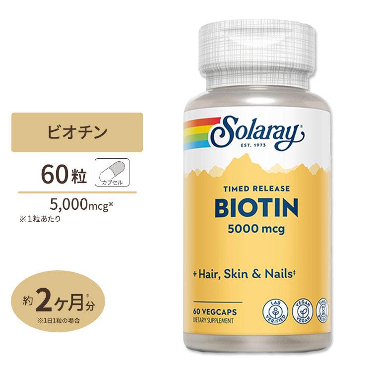 アメリカ製 高含有 びおちん 全品最安値に挑戦 ビタミンB群 bio biotin bitamin vitamin 授与 ビタミンH 5000mcg ビオチン SOLARAY 2段階タイムリリース 60粒 ソラレー
