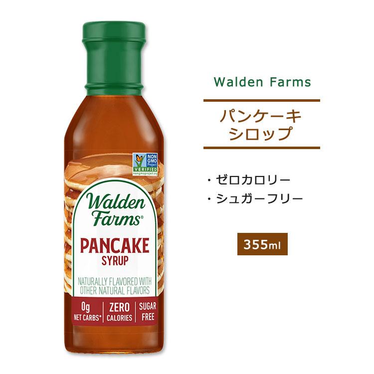 ダイエット 甘いものを我慢したくない方に! ノンカロリー パンケーキシロップ 12oz(約355ml)Walden Farms(ウォルデンファームス)糖質制限/低糖質/ゼロカロリー/大人気【おうちキャンプ特集】