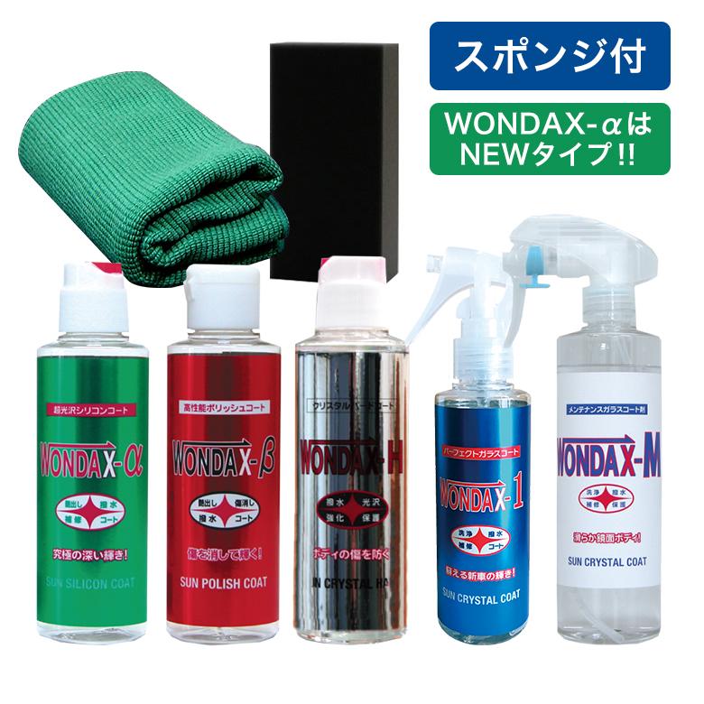 ガラスコーティング剤 セット パーフェクトBセット ワンダックス コーティング剤 プロ仕様