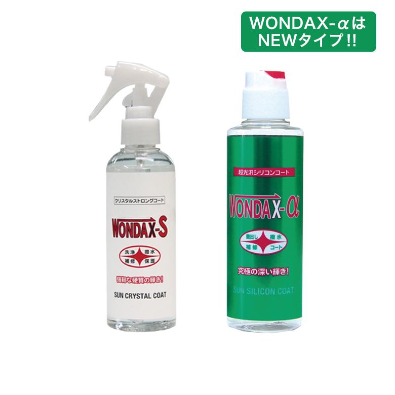 ガラスコーティング剤 セットWONDAX S + α ワンダックス コーティング剤 プロ仕様