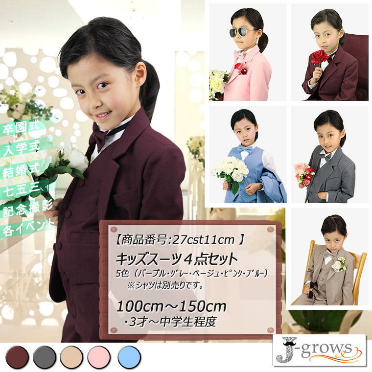 1aa6bd76e ... the parent and child pair! ☆The presence that is absolute on an event  and a stage! ☆As clothes such as a wedding ceremony, a presentation, the  stage, ...