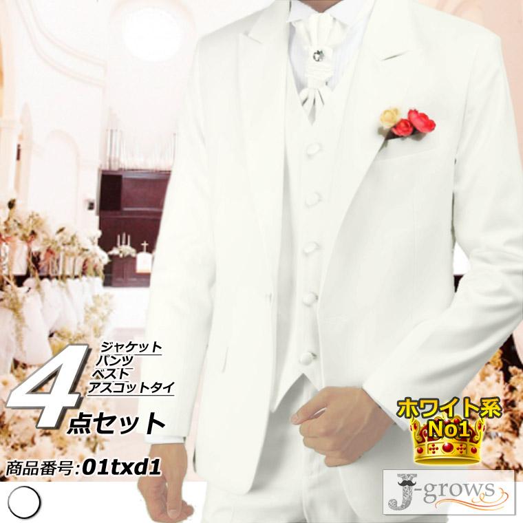 タキシード ホワイト ベスト アスコットタイ付き 4点セット【送料無料】結婚式 海外 披露宴 二次会 パーティフォーマル 写真撮影 ウェディング 大きいサイズ S~5L 【商品番号:01txd1】