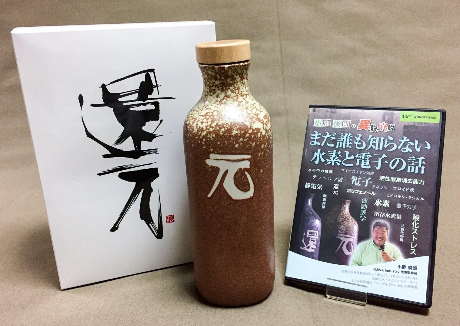 低電位水素茶製造ボトル「還元くん3」1本「元」+DVDサービス