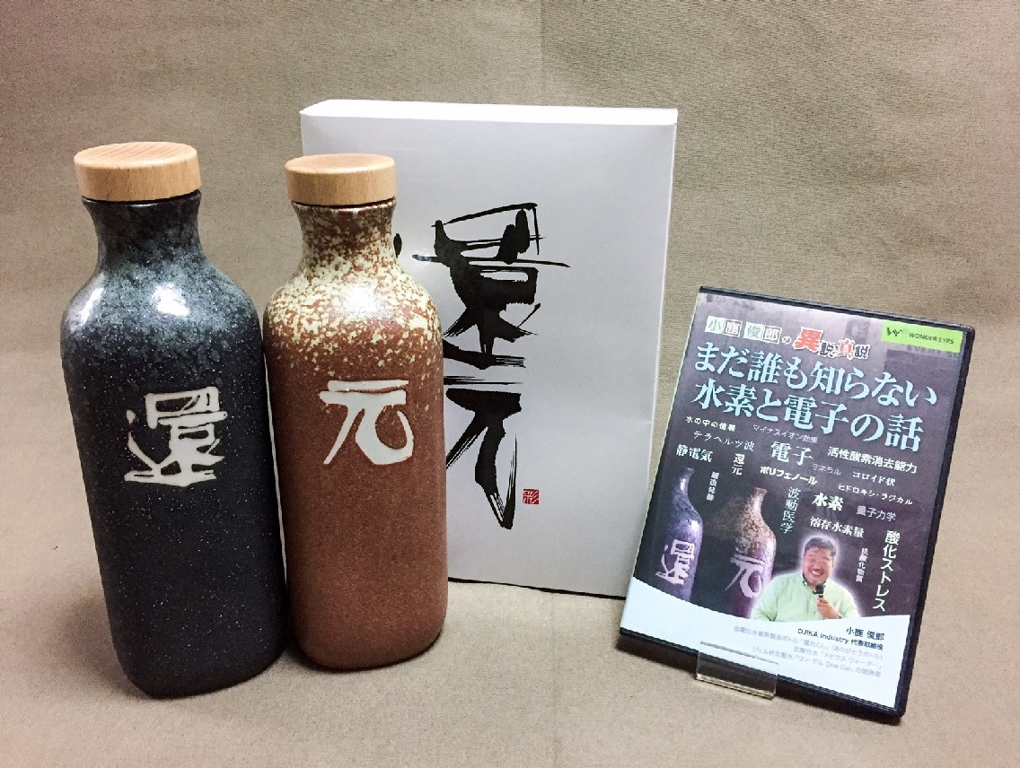 アンマーショップ 低電位水素茶製造ボトル「還元くん3」2本セット「還」「元」+DVDサービス, ハヤミグン 87ec1875