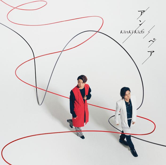 【先着特典付】KinKi Kids/アン/ペア<CD+DVD>(初回盤B)[Z-11560]20210721