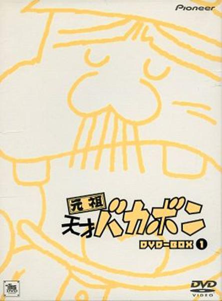 【中古】【DVD】元祖天才バカボン DVD-BOX 1【山本圭子】