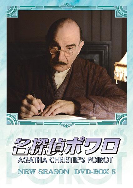 【中古】【DVD】名探偵ポワロ ニュー・シーズン DVD-BOX 5【デビッド・スーシェ】