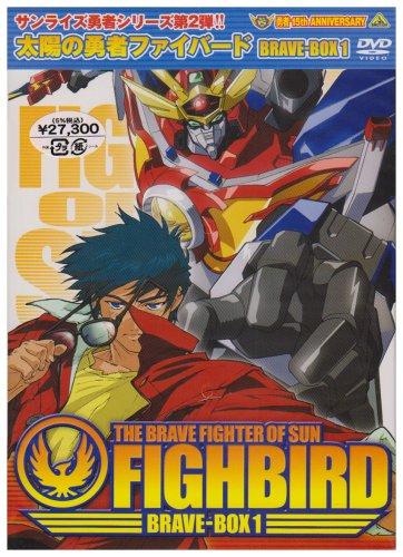 【中古】【DVD】太陽の勇者ファイバードBRAVE-BOX 1巻