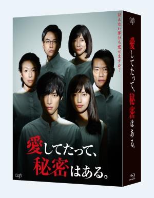 福士蒼汰/川口春奈/愛してたって、秘密はある。 Blu-ray BOX<6Blu-ray>20180207