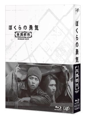 堂本光一/堂本 剛/ぼくらの勇気 未満都市 Blu-ray BOX<4Blu-ray>20170719