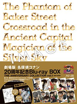 劇場版名探偵コナン 20周年記念Blu-rayBOX~The 20th Anniversary BOX~【1997-2006】<10Blu-ray+2CD>20170224