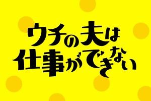 錦戸亮 /松岡茉優/ウチの夫は仕事ができないBlu-ray BOX<6Blu-ray>20180221