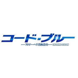 山下智久/新垣結衣/コード・ブルー ~ドクターヘリ緊急救命~ THE THIRD SEASON Blu-ray BOX<4Blu-ray>20180228