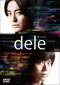 【先着特典付】TVドラマ/dele DVD-BOX<DVD>(PREMIUM