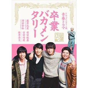 TVドラマ/卒業バカメンタリー Blu-ray BOX<Blu-ray>20180711