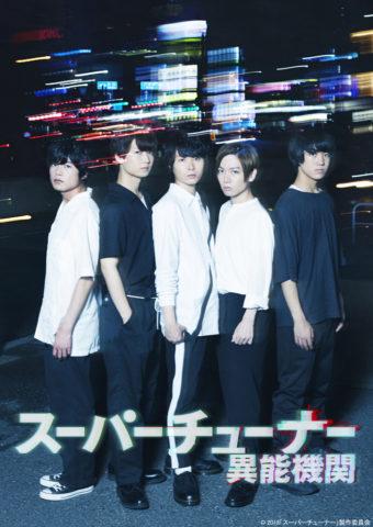 スーパーチューナー/異能機関<Blu-ray+CD>(初回限定版)20190625