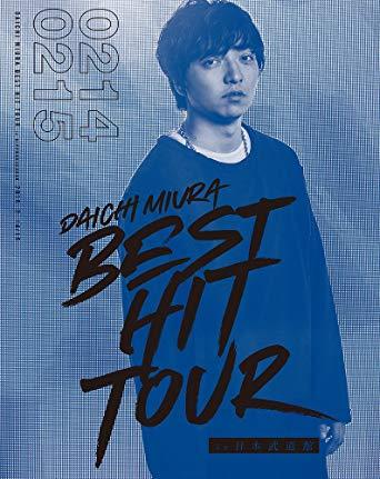 三浦大知/DAICHI MIURA BEST HIT TOUR in 日本武道館<3Blu-ray+スマプラムービー>20180627