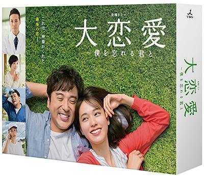 TVドラマ/大恋愛~僕を忘れる君と Blu-ray BOX<Blu-ray>20190327