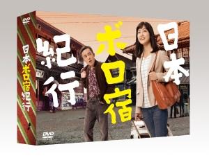 TVドラマ/日本ボロ宿紀行 DVD BOX<DVD>20190626
