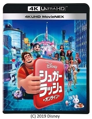 ◆◆<お取り寄せ商品>シュガー・ラッシュ:オンライン 4K UHD MovieNEX<4K ULTRA HD+3D-Blu-ray+2D-Blu-ray>20190424