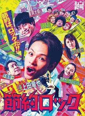 上田竜也 主演ドラマ/ドラマ「節約ロック」Blu-ray BOX<3Blu-ray+1CD>20190828