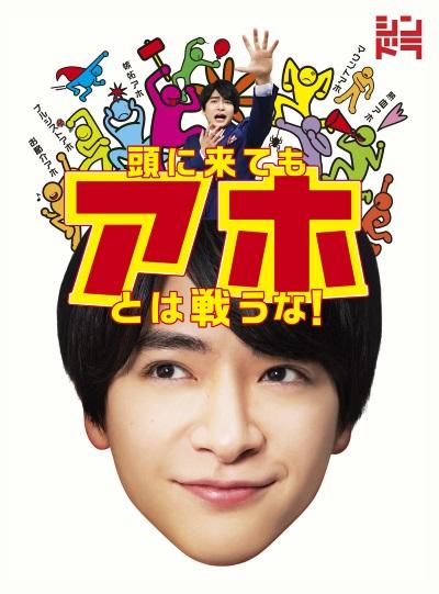 知念侑李 主演/ドラマ「頭に来てもアホとは戦うな!」Blu-ray BOX<Blu-ray>20191009